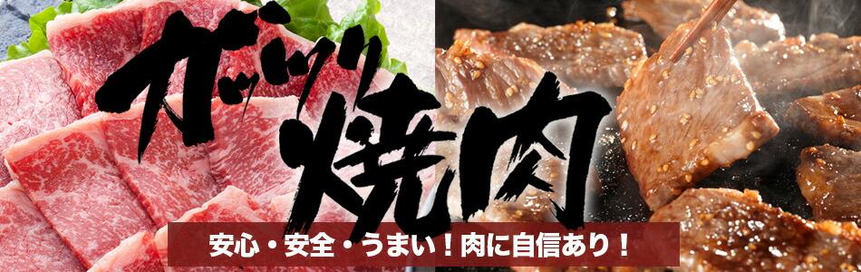 焼肉用お肉