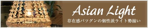 アジアンライト