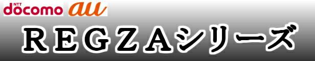 レグザフォン ZEGZA ケース デコ