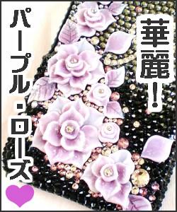 スマホケースデコ 紫の薔薇