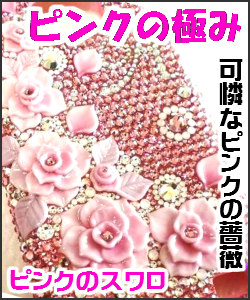 スマホケースデコ ピンクの薔薇 デコケース