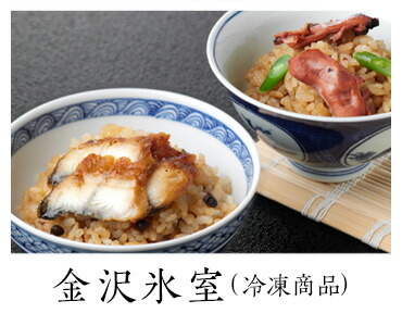 金沢氷室(冷凍商品)
