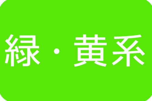 緑・黄系から選ぶ
