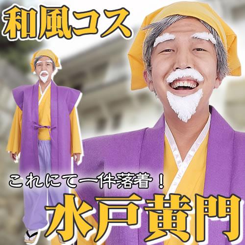 和風コス 黄門様 [水戸黄門 衣装 仮装 変装 コスチューム 演劇