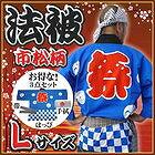 【祭り はっぴ】 大人 法被 ■市松柄 (青) Lサイズ (祭り はっぴ 大人 祭りハッピ 衣装 帯 国産)
