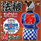 【法被 大人】 祭り はっぴ ■市松柄(青)Mサイズ (祭り はっぴ 大人 祭りハッピ 衣装 帯 国産)
