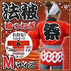 【法被 大人】 祭り はっぴ ■輪つなぎ(赤)Mサイズ (祭り 衣装 ハッピ 法被 袢纏 半天)