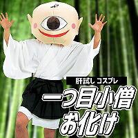 一つ目小僧 コスプレ 幽霊 ホラー お化け コスチューム 肝試し 妖怪 コスプレ 鬼太郎 衣装