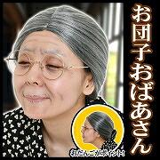 おばあちゃん かつら お婆ちゃん 祖母 コスプレ 桃太郎