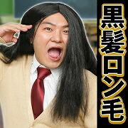 金八先生 コスプレ ロン毛 かつら 女装
