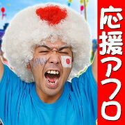 スポーツ観戦 応援グッズ かつら 日本 国旗 アフロヘアー