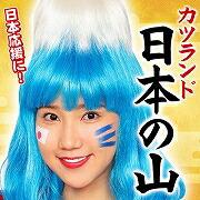 富士山 コスプレ かつら ウィッグ イベント 応援 スポーツ観戦