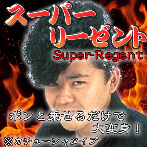 スーパーリーゼント(カチューシャタイプ)【学生 不良 コスプレ リーゼント 仮装