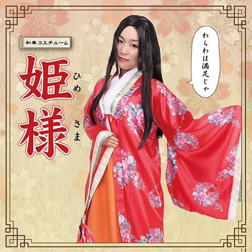 かぐや姫 衣装 コスプレ コスチューム 仮装 時代劇 au携帯