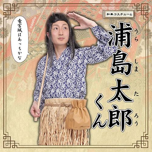 浦島太郎 衣装 コスプレ コスチューム 仮装 時代劇 au携帯