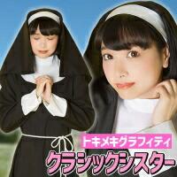 シスター コスプレ シスター コスチューム 聖女 修道女 マザー 教会 キリスト教 衣装 ゴスペル