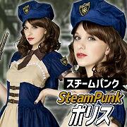 スチームパンク コスチューム ポリス コスプレ 警察 警官 コスチューム 女性用 ハロウィン