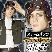 スチームパンク コスチューム コスプレ 飛行士 パイロット 男性用 メンズ ハロウィン 仮装