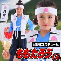 桃太郎 子供用 コスプレ コスチューム 仮装 時代劇 au携帯