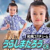 浦島太郎 衣装 コスプレ 子供用 コスチューム 仮装 時代劇 au携帯