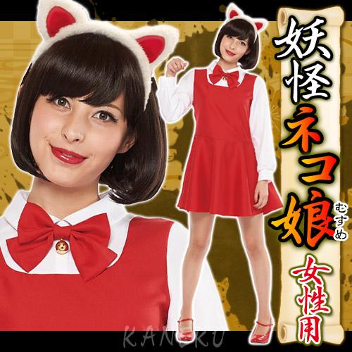ネコ娘 猫娘 妖怪 ゲゲゲの鬼太郎 コスプレ コスチューム ハロウィン 仮装