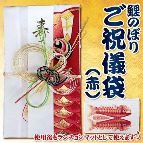 鯉のぼり ご祝儀袋(赤) [鯉のぼり ご祝儀袋 結婚式 お祝い イベント 祭り パーティー 鯉幟]【B-2855_169782】