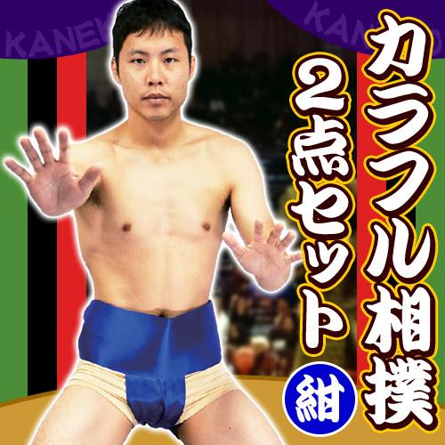 相撲 コスプレ コスチューム 相撲 大相撲 力士 衣装 コスプレ 肉襦袢 まわし 時代劇 横綱 大関 仮装