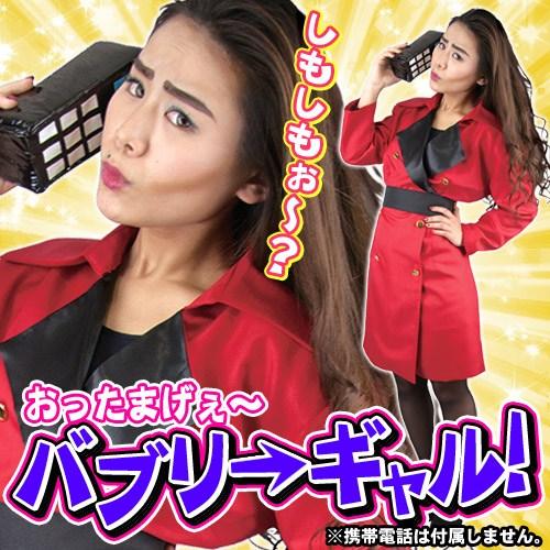 平野ノラ 衣装 コスプレ コスチューム なりきり 衣装 おったまげー バブル お笑い芸人 仮装