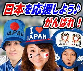 頑張れ!日本