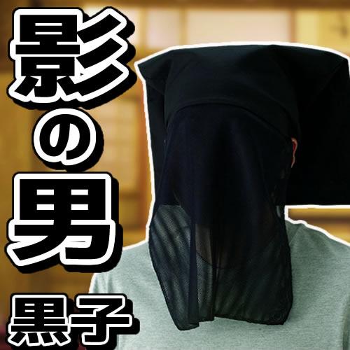 影の男(かげのひと) [黒衣 くろこ 歌舞伎 文楽 舞台 演劇 裏方衣装]