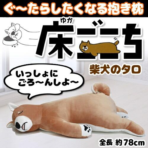 床ごこち抱き枕 柴犬のタロ