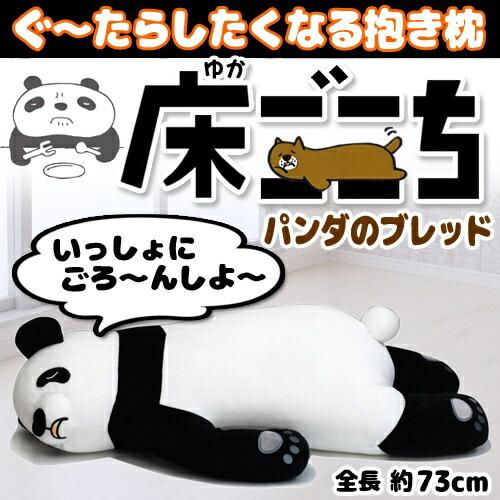床ごこち抱き枕 パンダのブレッド