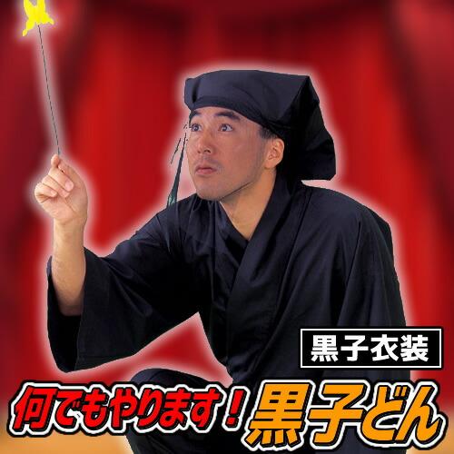 【黒子 衣装 コスプレ】黒衣 くろこ 歌舞伎 文楽 舞台 演劇 裏方衣装