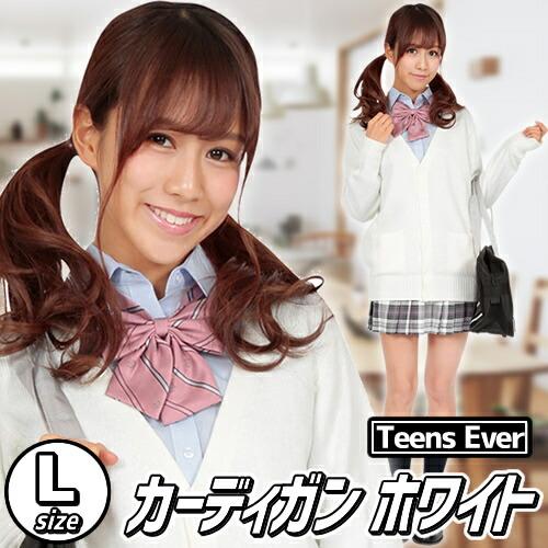 【制服 カーディガン Teens Ever】 カーディガン(ホワイト)Lサイズ【A-1370_837909】