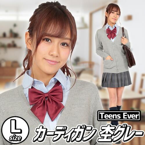 【制服 カーディガン】TeensEver カーディガン(杢グレー)L[女子高生 カーディガン ベスト コスプレ 制服]【A-1440_864257】