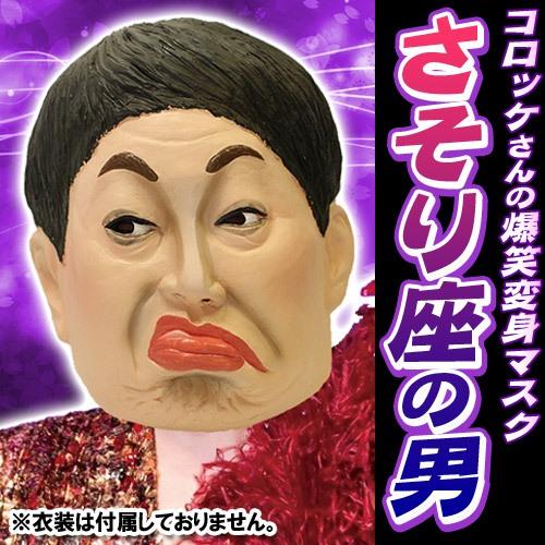 ガキ使 マスク コロッケ マスク 美川 憲一 ガキの使い 浜田 松本 ものまね芸人 コロッケマスク さそり座の女