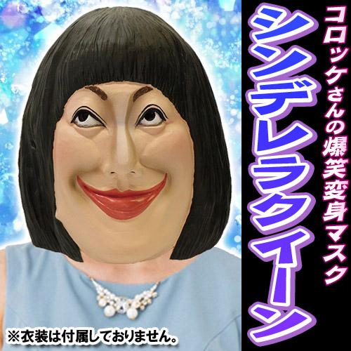 ガキ使 マスク コロッケ 岩崎宏美 ものまね芸人 コロッケマスク