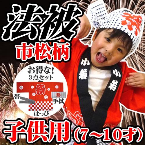 お祭り はっぴ 子供 小若■市松柄(赤)7−10才用 (国産良品 ハッピ 祭り 法被 はんてん 半天