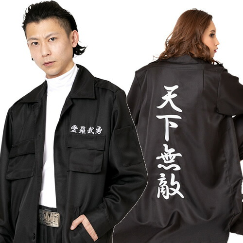 【暴走族 コスプレ】特攻服ジャケット 天下無敵
