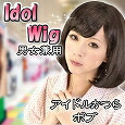 AKB48 コスプレ ウィッグ かつら 男女兼用 ももクロ コスプレ コスチューム かぶりもの 女子高生
