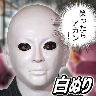 【白塗り マスク】M2 白ぬり【スケキヨマスク 犬神家 笑ってはいけない 平熱や 板尾 コスプレ 白塗り】【C-0052_053584(022184)】