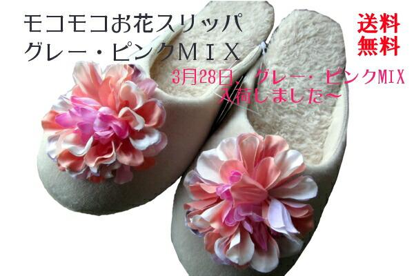 モコモコお花のスリッパ グレーピンクMIX