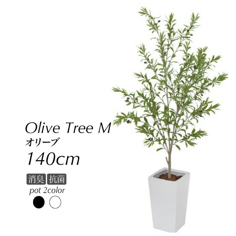 観葉植物 フェイクグリーン オリーブ