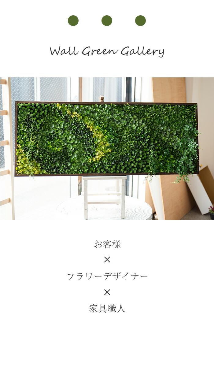 壁掛けグリーンサンプル1