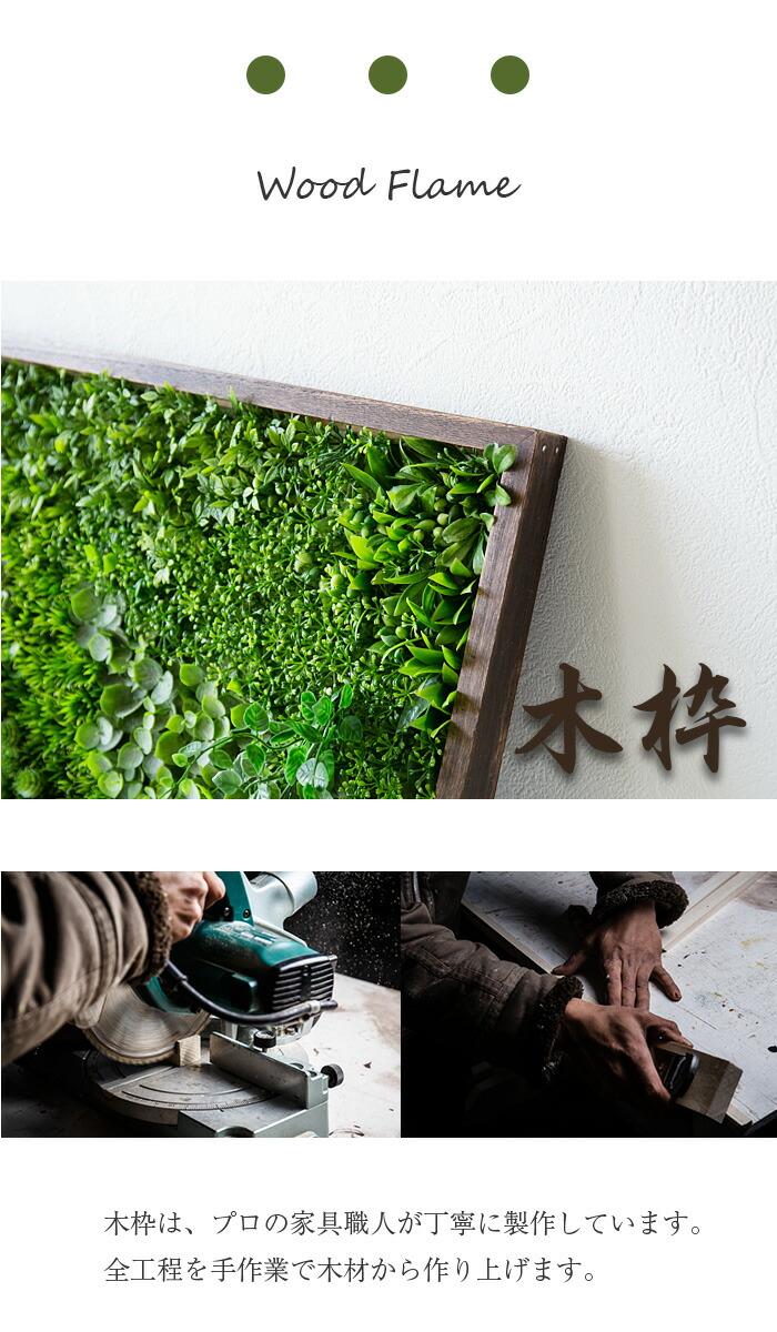 壁掛けグリーンサンプル2
