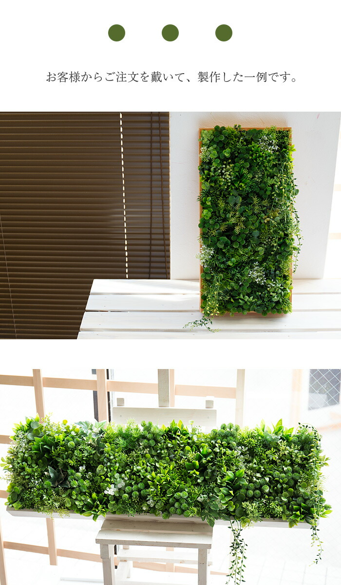 壁掛けグリーンサンプル4