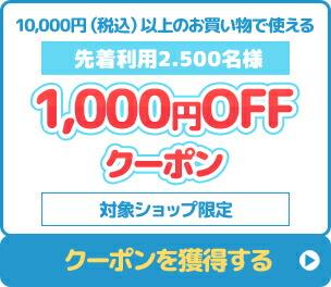 ◆ポイントギャラリー1000円OFFクーポン◆