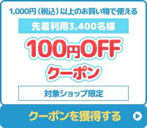 ◆ポイントギャラリー100円OFFクーポン◆