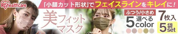 ◆美フィットマスク◆