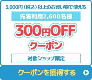 ◆ポイントギャラリー300円OFFクーポン◆